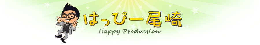 はっぴー尾崎 | Happy Production
